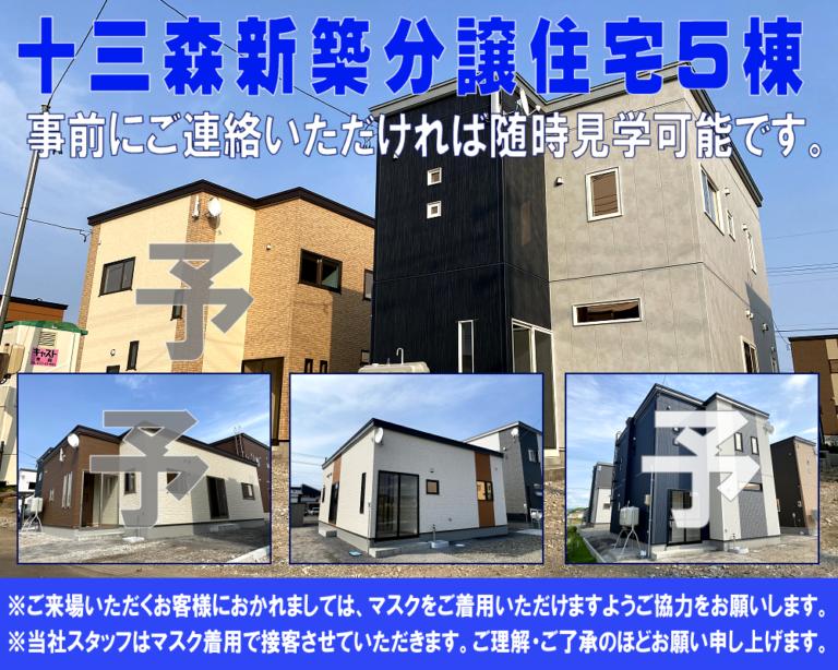 十三森新築分譲住宅5棟 事前にご連絡いただければ随時見学可能です。 残り2棟